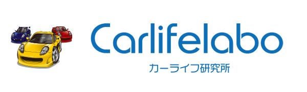 CarlifeLaboロゴ