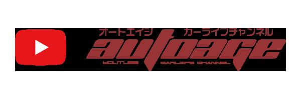 YUTUBEカーライフチャンネル - AUTOAGE-