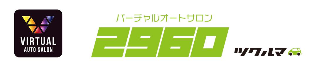 2960 | バーチャルオートサロン2021