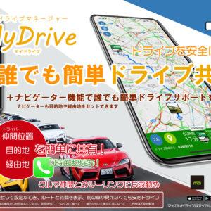 MyDrive - マイドライブ -【マイドラ】